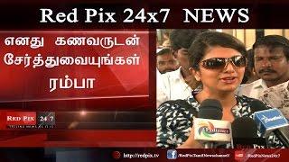 Actress Ramba Wants Her Husband Back Through Chennai Family Court