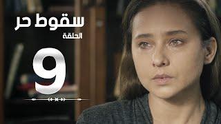 مسلسل سقوط حر - الحلقة 09 ( التاسعة ) - بطولة نيللي كريم - Sokoot Hor Series Episode 09