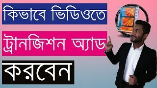Windows Live Movie Maker - Adding Transitions Lang Bengali