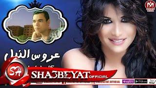 اغنية عروس النيل - كاميليا و اسامه عقل توزيع عمرو الخضرى 2018 حصريا على شعبيات