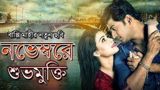 নভেম্বরে মুক্তি পাবে বাপ্পি মাহীর নতুন ছবি | Bappy Chowdhury | Mahiya Mahi