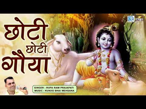 Xxx Mp4 Krishna Janmashtami Song Choti Choti Gaiya Ruparam Prajapat Krishna Bhajan Full Audio 3gp Sex