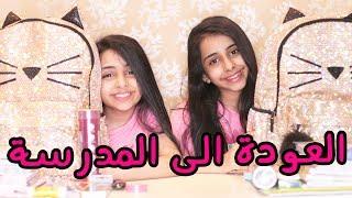 Back to school 2017 | العودة الى المدارس ٢٠١٧