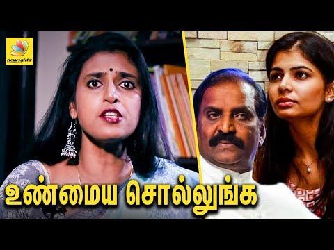 Xxx Mp4 உண்மைய நீங்களே சொல்லுங்க Kasthuri Request To VairaMuthu Chinmayi Vairamuthu Sexual Harassment 3gp Sex