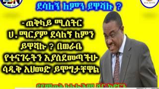 Prime Minster H.M Deseleng Lemen Yiweshal ? Liyu Program By Sadik Ahmed BBNOURVOICE