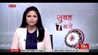 Hindi News Bulletin | हिंदी समाचार बुलेटिन – July 23, 2017 (7 am)