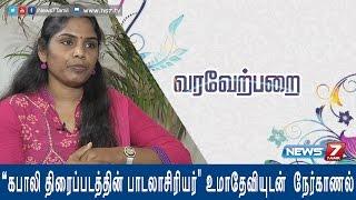 Lyricist Umadevi talks about her upcoming lyrics in Kabali 1/2    Varaverpparai   News7 Tamil