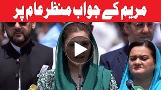 Maryam Nawaz ke JIT me Diye gae Jawab Manzar-e-Aam par a gae - Headlines - 03:00 PM - 12 July 2017