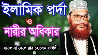 islame parda o narer odhekar Part-01