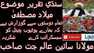 Molana Sain Alam Jat | Sindhi Bayan | Milad E Mustafa | 2018 | HD