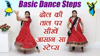 Wedding Dance steps: सीखें डांस - ढोल की ताल पर थिरकना | Learn Dance, Class 6 | Boldsky