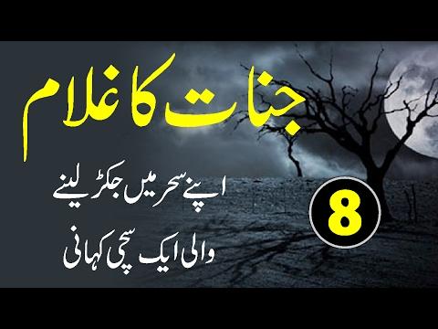 Jinnaat Ka Ghulaam Episode 8 | جنات کا غلام آٹھویں قسط