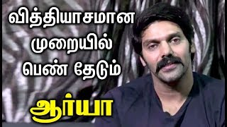 Actor Arya Open Talk About His Marriage | Arya Searching a Girl To Get Married | Twitter