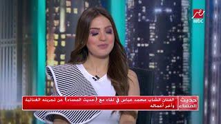 """#حديث_المساء   الفنان محمد عباس يغني """"غريبة الناس"""""""