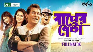 Bangla Natok - Baper Beta (বাপের বেটা) | Episode 01 | Mosharraf Karim & Richi | Drama & Telefilm
