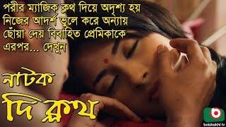 Bangla Natok | The Cloth | Shajal Noor, Bindu, Abir Khan, Mehjabin Chowdhury