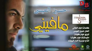 Hussain Al Essa - Ma Fini (Official Audio) | 2013 | حسين العيسى - مافيني
