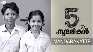 Mandarakatte Video Song | Anchu Sundarikal | Neha Nair | Rafeeq Ahmed