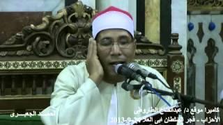 الطاروطى -- الأحزاب  - فجر مسجد السلطان ابى العلا - القاهرة 24 9 2013