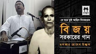 Je Ghore Tui Achis Koyekdin    Bijoy Sarkar Song    Gulzar Hossain Ujjal    Gyatijan Adda