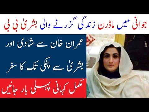 Xxx Mp4 Bushra Manika Wife Of Imran Khan Pinki Peerni Wife Of Imran Khan Spotlight 3gp Sex