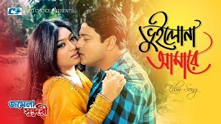 Vuilona Amare | Momtaz | Ferdous | Shabnur | Jomela Sundori | Bangla Movie Song | FULL HD