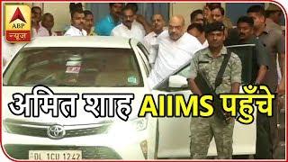 Atal Bihari Vajpayee: PM Modi, Amit Shah Reach AIIMS | ABP News
