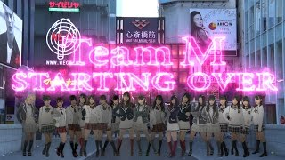 『NMB48 teamM Starting Over』