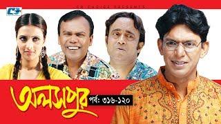 Aloshpur | Episode 316-320 | Chanchal Chowdhury | Bidya Sinha Mim | A Kha Ma Hasan