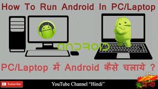 How To Use Android In PC/Laptop? / पीसी / लैपटॉप में एंड्रॉयड का उपयोग कैसे करें ?