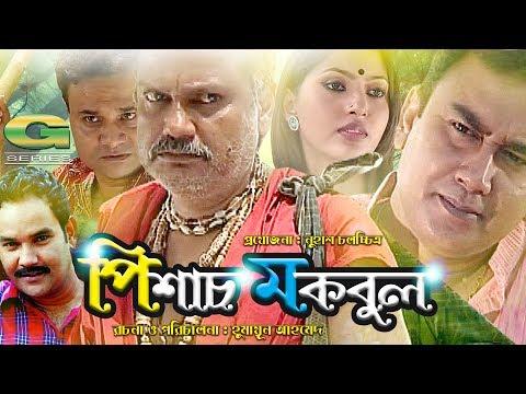 Pichas Maqbul | Drama | Zahid Hassan | Dr Ezazul Islam | Challenger | Saleh Ahmed