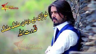 Pashto New Songs 2018 Qudrat Ullah - Ghware Di Dedan Malang Malang