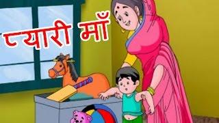 Kids Video - Pyari Maa - Hindi Poems for Nursery
