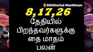 8,17,26 தேதியில் பிறந்தவர்களுக்கு தை மாதம் பலன்-Siththarkal Manthiram-Sithar-sithargal-siddhar