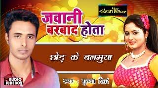 छोड़ के बलुमउा * Chor Ke Balumua || Munna Singh * Bhojpuri Hot Songs 2016 New - Bhojpuri Songs