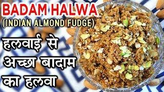 Badam Ka Halwa Recipe In Hindi | बादाम हलवा | Almond Halwa Recipe | Holi Special Recipe | Seema Gadh