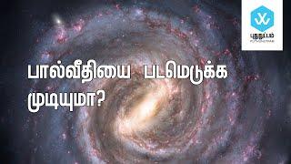 Let's Take A Milky Way Selfie [Tamil] | puthunutpam