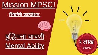 MPSC Digital Learning - बुद्धिमत्ता चाचणी (Mental Ability)