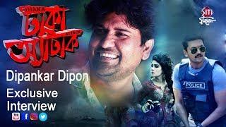 Dipankar Dipon | Dhaka attack | Interview | Arifin Shuvoo | Mahiya Mahi