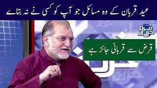 Harf E Raz With Orya maqbol jan | 20 August 2018 | Neo News