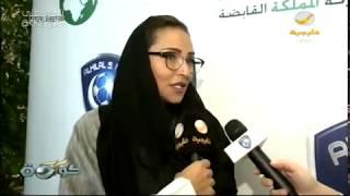 الأميرة لمياء بنت ماجد: نشاط نادي الهلال الاجتماعي شجع الوليد للإنسانية على الشراكة معه