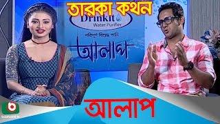 Celebrity Show | Alap | Sujat Shimul With Ishrat Payel