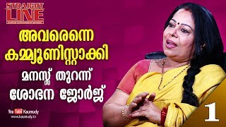 In Conversation with Shobhana George | Straight Line | EP 258 | Part 01 | Kaumudy TV |