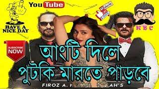 Welcome Back to Bangla Chuda