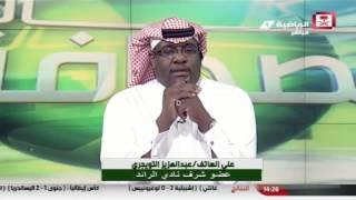 عالم الصحافة | مداخلة عبدالعزيز التويجري عضو شرف نادي الرائد للحديث عن مباراة الاهلي والرائد