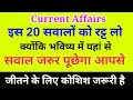 Download Video Download Current Affairs General Knowledge || Objective GK Questions and Answers in Hindi for all Competitive 3GP MP4 FLV