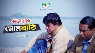 Mombati   মোমবাতি   Komola Rocket   Mosharraf Karim   Tauquir   Samiya   Channel i TV