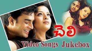 Cheli Movie Video Songs Jukebox    Madhavan, Reema Sen, Abbas