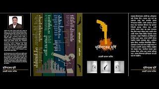 Durbipaker Ghurni- Mehedi Hassan Tamim Book Unveiling Ceremony