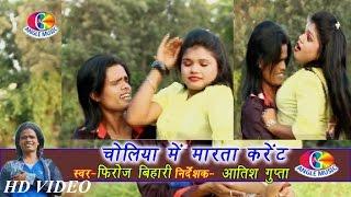 बड़ी मज़ा  मिली    Choliya Mein Marata Current   Firoz Bihari   Angle Music